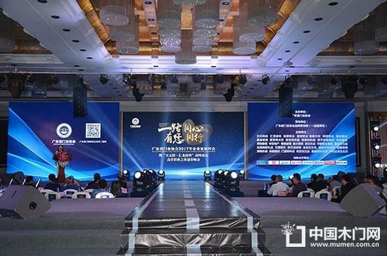 广东门业-广东省门业协会2017年企业家团拜会隆重举行