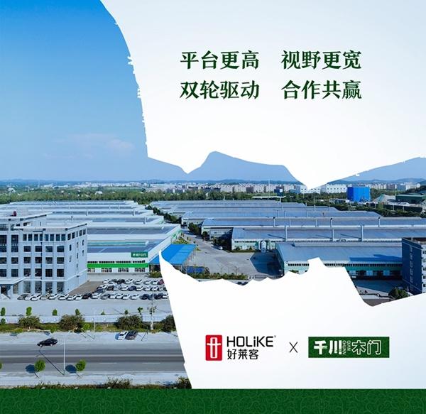 千川木门携手好莱客共筑美好未来,开启二次增长曲线